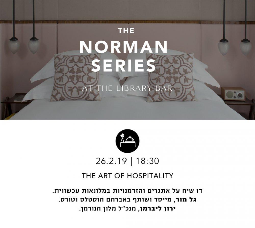 The art of hospitality דו שיח על אתגרים והזדמנויות במלונאות עכשוית 26.2.19 שעה 18:30