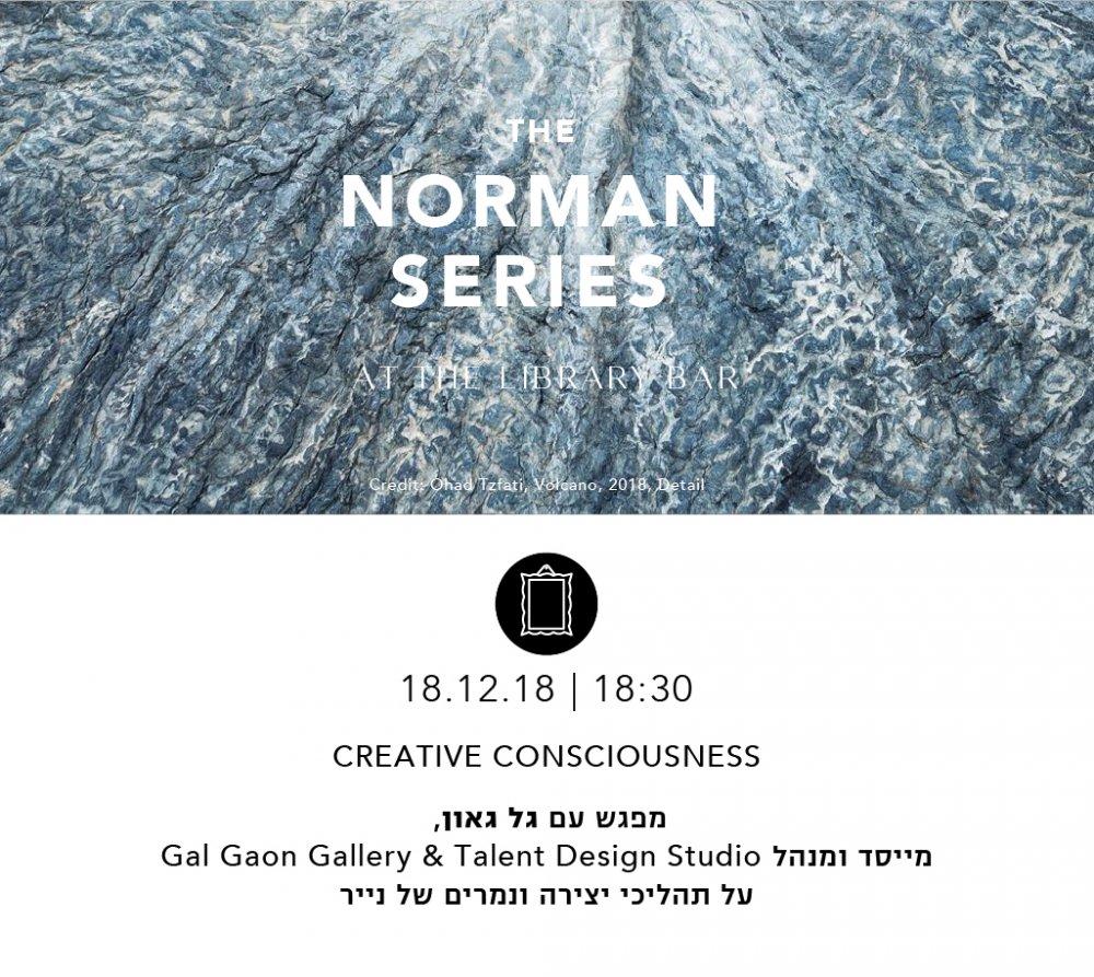 CREATIVE CONSCIOUSNESS - מפגש עם גל גאון על תהליכי יצירה ונמרים של נייר